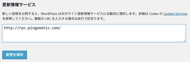 Ping送信先の設定