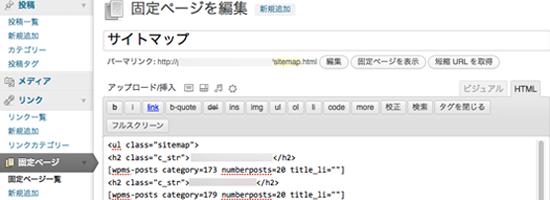 Multilingual Sitemap管理画面