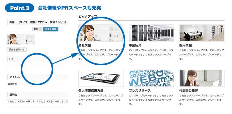 旬の新商品・サービス情報は「ピックアップ」コーナーでPRが可能に