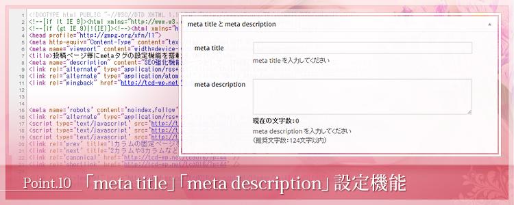 「meta title」「meta description」設定機能