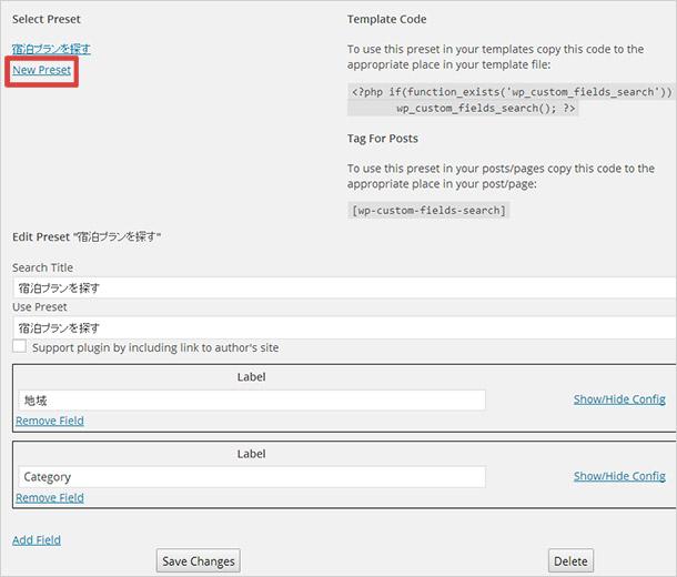 「WP Custom Fields Search」の初期画面