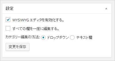 Front-end Editor設定