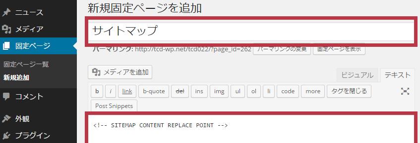 サイトマップページを作成する ワードプレステーマtcd