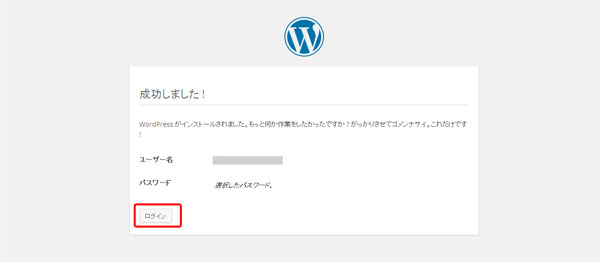 WordPress画面5
