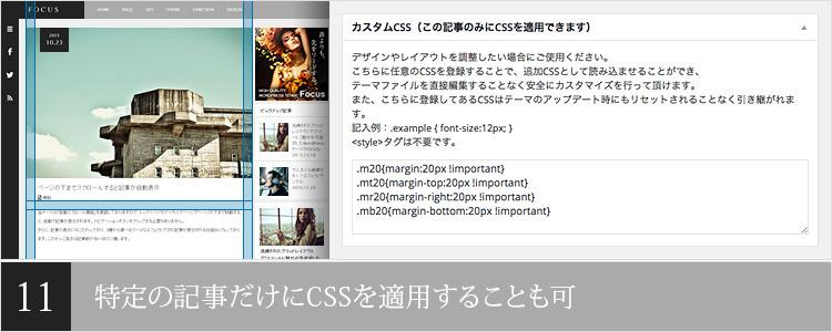 「FOCUS(tcd030)」Part11