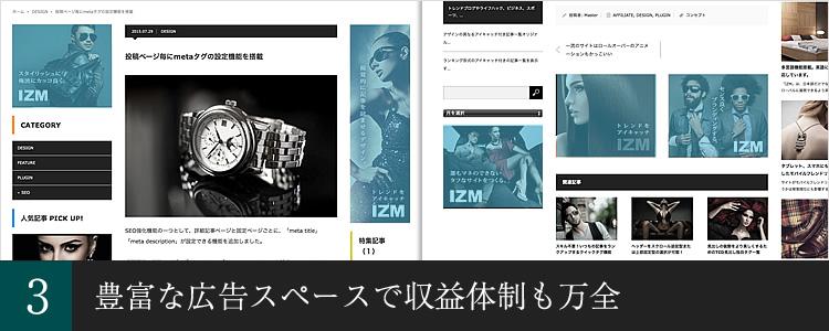 「IZM(tcd034)」豊富な広告スペースで収益体制も万全
