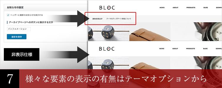 「BLOC(tcd035)」Part7