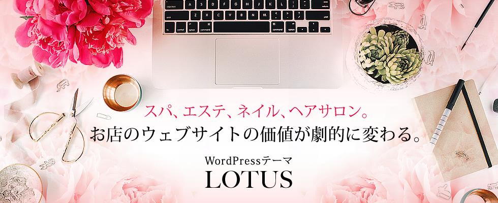 lotus_980_400